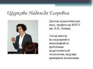 Щуркова Надежда Егоровна * Доктор педагогических наук, профессор МПГУ им. В.И