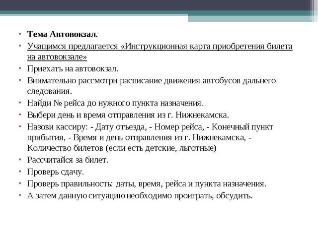 Тема Автовокзал. Учащимся предлагается «Инструкционная карта приобретения бил...