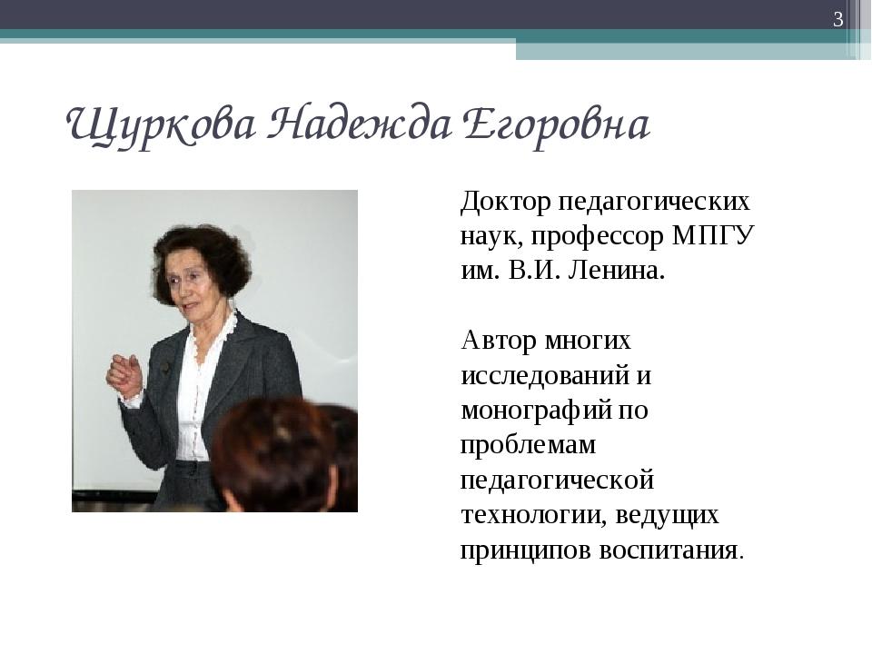 Щуркова Надежда Егоровна * Доктор педагогических наук, профессор МПГУ им. В.И...