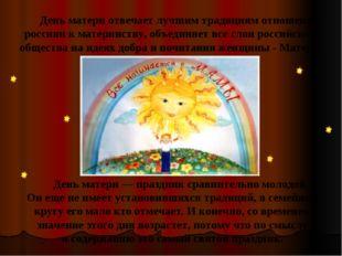 День матери отвечает лучшим традициям отношения россиян кматеринству, объед
