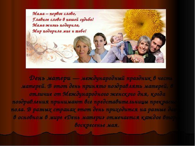 День матери — международный праздник в честь матерей. В этот день принято по...