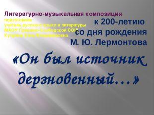 Литературно-музыкальная композиция подготовила учитель русского языка и литер