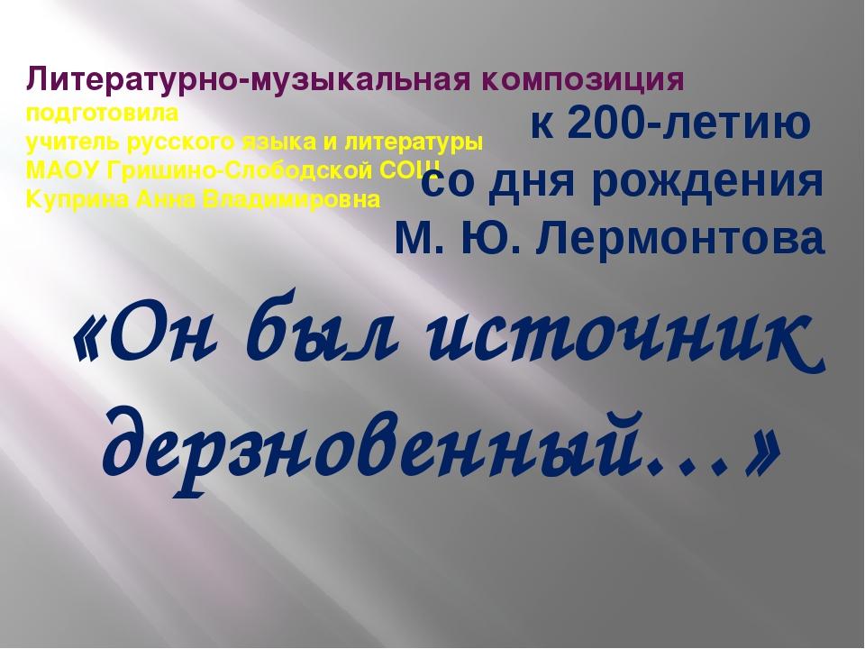 Литературно-музыкальная композиция подготовила учитель русского языка и литер...