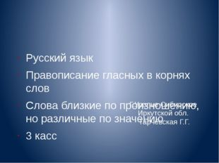 Г.Усолье Сибирское Иркутской обл. Тарчевская Г.Г. Русский язык Правописание г