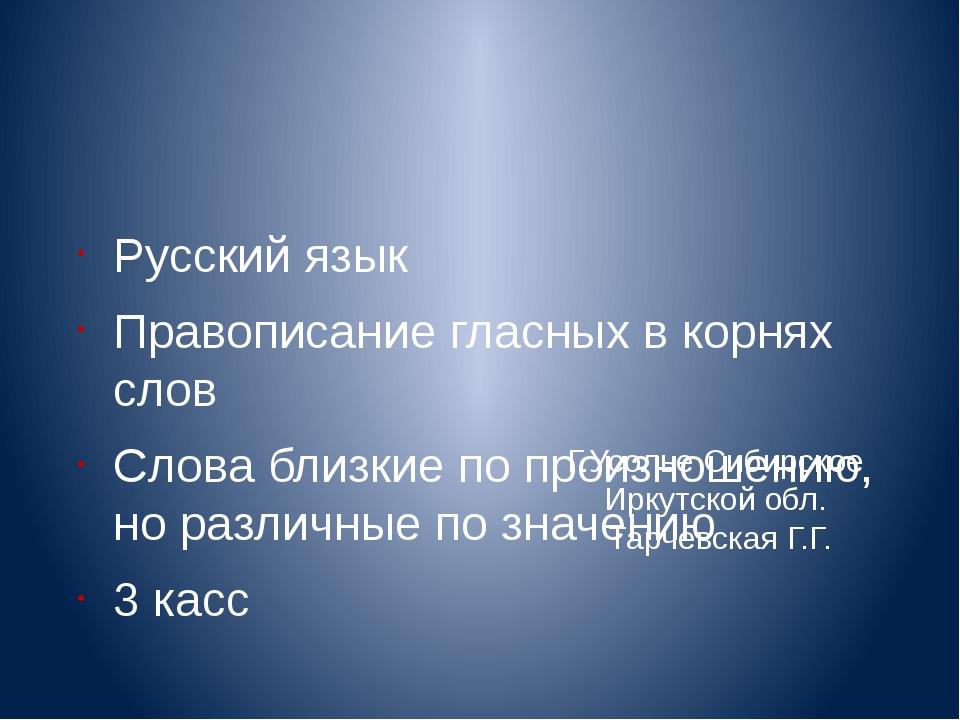 Г.Усолье Сибирское Иркутской обл. Тарчевская Г.Г. Русский язык Правописание г...