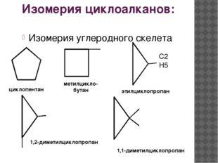 Изомерия циклоалканов: Изомерия углеродного скелета циклопентан CH3 метилцикл