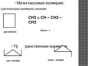 Межклассовая изомерия: Циклоалканы изомерны алкенам Пространственная изомерия