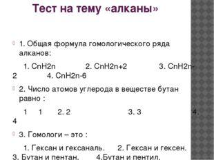 Тест на тему «алканы» 1. Общая формула гомологического ряда алканов: 1. СnH2n
