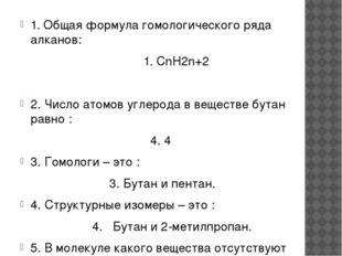 1. Общая формула гомологического ряда алканов: 1. CnH2n+2      2. Число