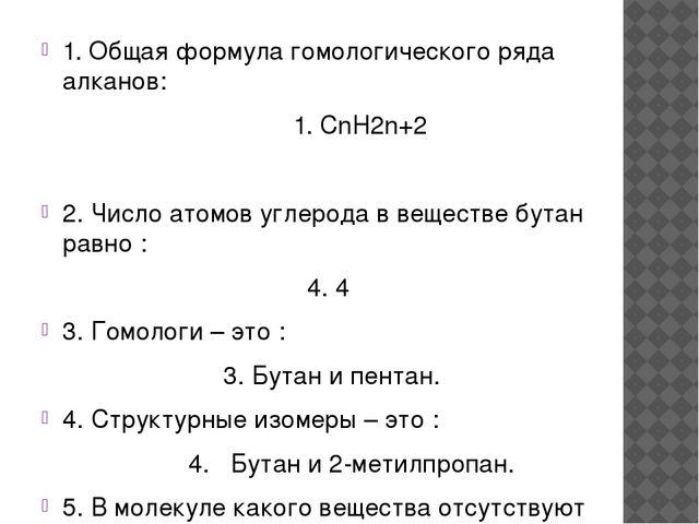 1. Общая формула гомологического ряда алканов: 1. CnH2n+2      2. Число...