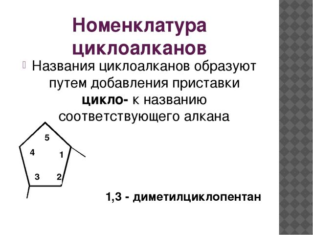 Номенклатура циклоалканов Названия циклоалканов образуют путем добавления при...