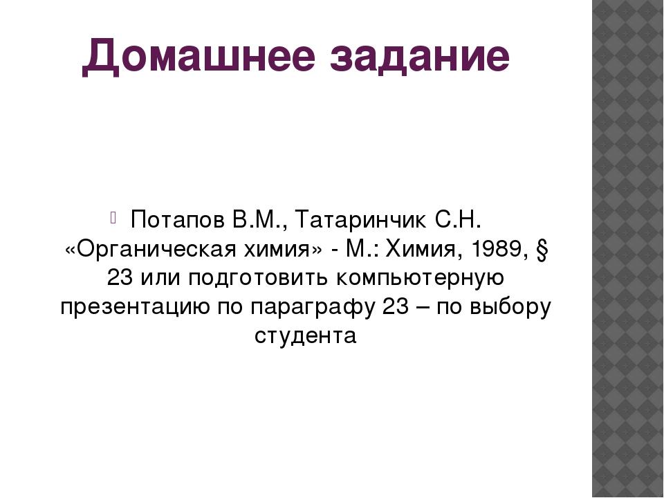 Домашнее задание Потапов В.М., Татаринчик С.Н. «Органическая химия» - М.: Хим...