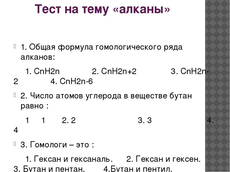 Тест на тему «алканы» 1. Общая формула гомологического ряда алканов: 1. СnH2n...