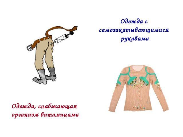 Одежда, снабжающая организм витаминами Одежда с самозакатывающимися рукавами