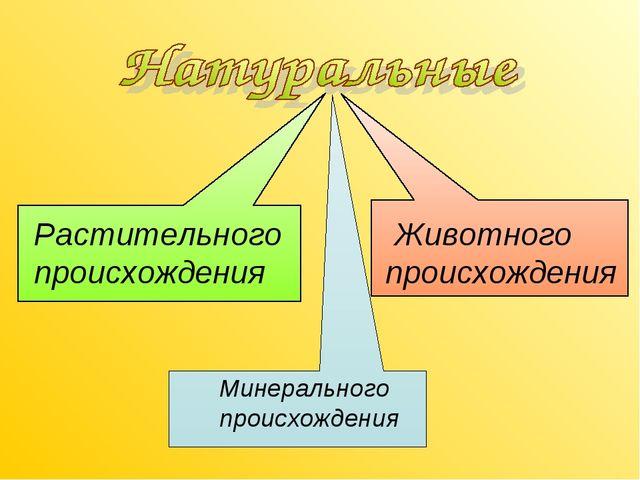 Растительного происхождения Животного происхождения Минерального происхождения