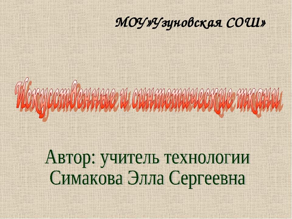 МОУ»Узуновская СОШ»