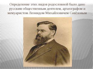 Определение этих видов родословной было дано русским общественным деятелем, а