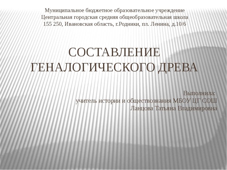 Муниципальное бюджетное образовательное учреждение Центральная городская сред...