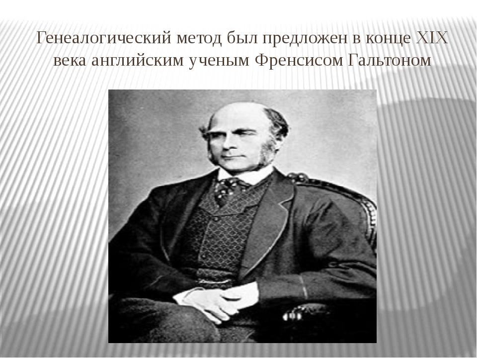 Генеалогический метод был предложен в конце XIX века английским ученым Френси...