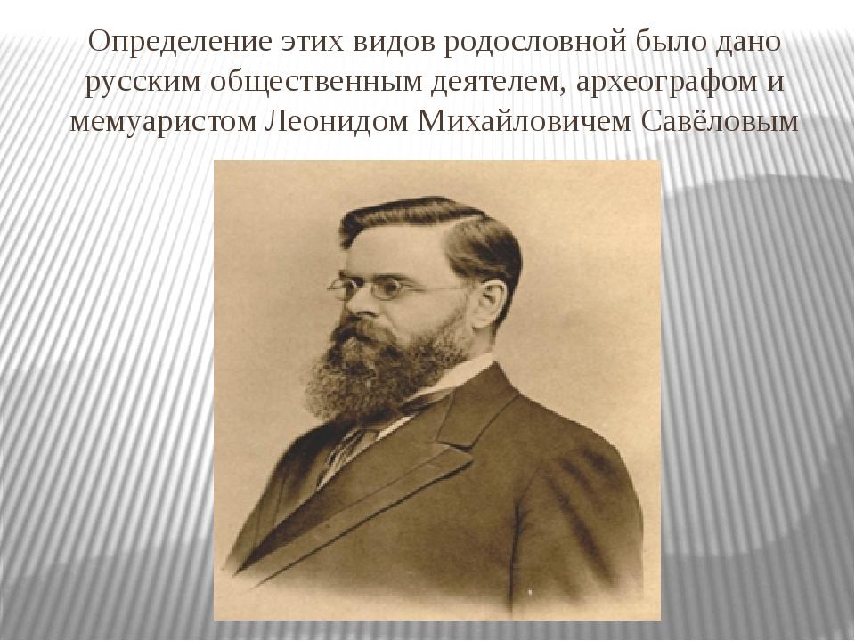Определение этих видов родословной было дано русским общественным деятелем, а...