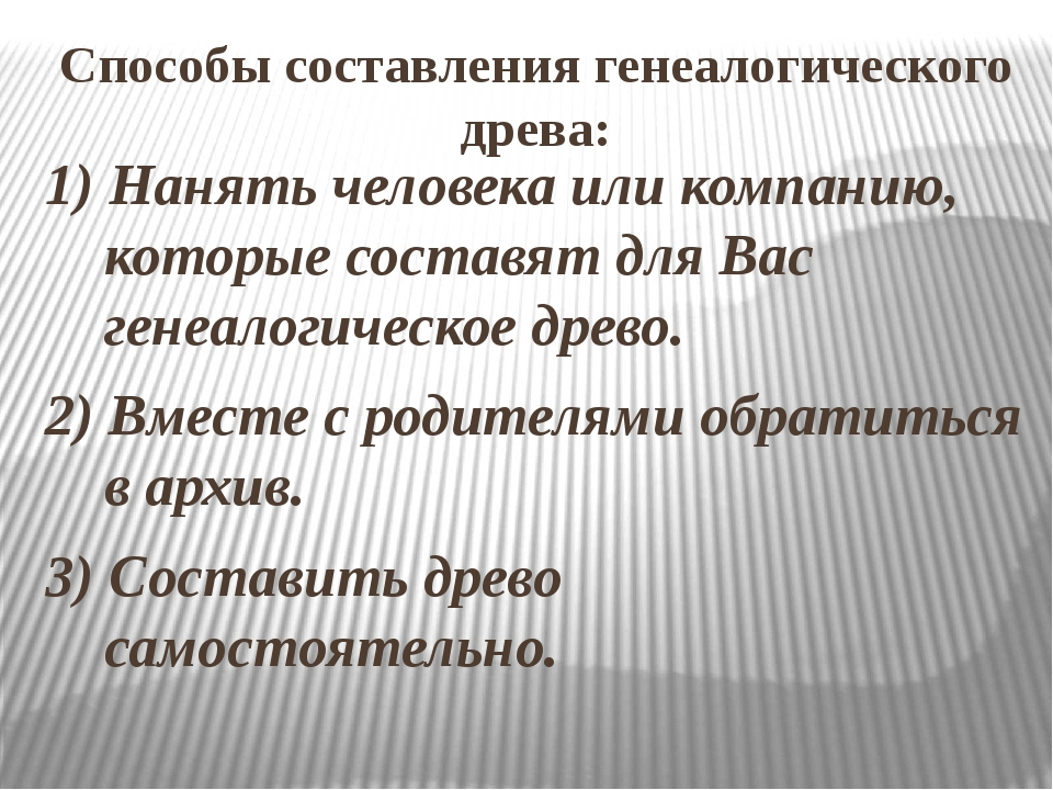 Способы составления генеалогического древа: 1) Нанять человека или компанию,...