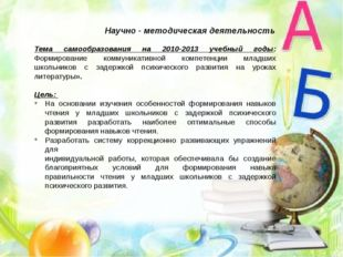 Научно - методическая деятельность Тема самообразования на 2010-2013 учебный