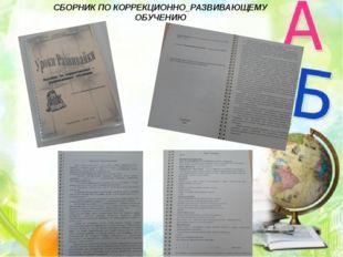 СБОРНИК ПО КОРРЕКЦИОННО_РАЗВИВАЮЩЕМУ ОБУЧЕНИЮ