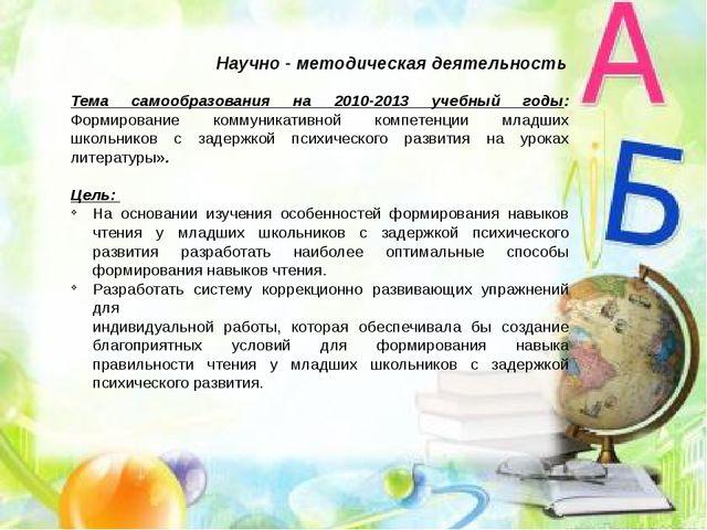 Научно - методическая деятельность Тема самообразования на 2010-2013 учебный...