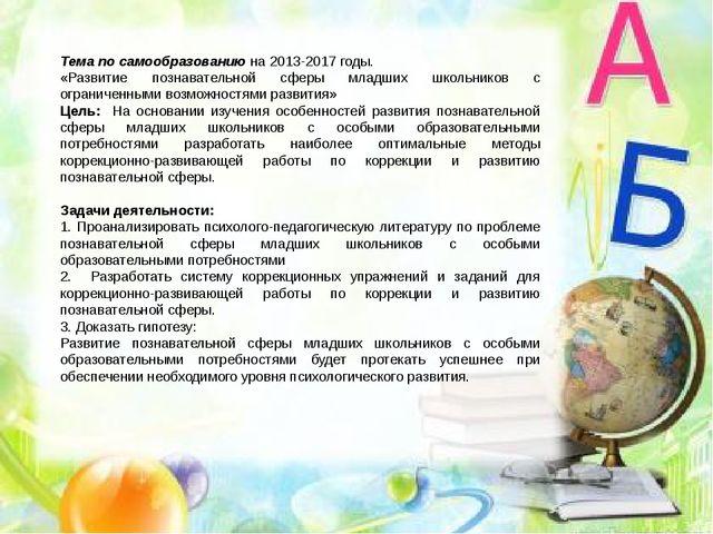 Тема по самообразованию на 2013-2017 годы. «Развитие познавательной сферы мла...