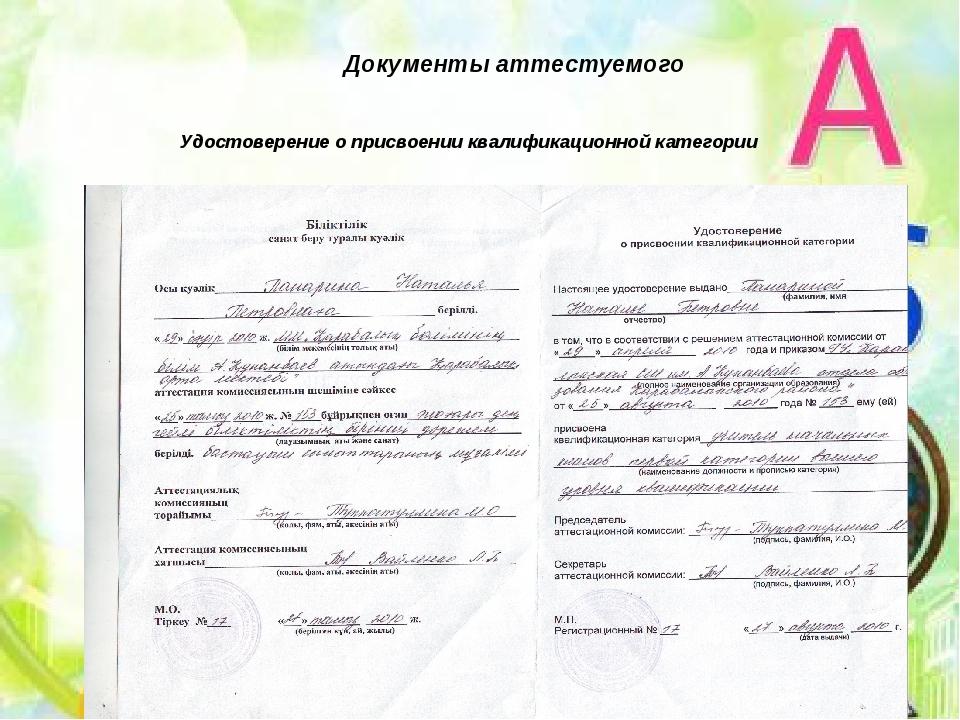 Удостоверение о присвоении квалификационной категории Документы аттестуемого