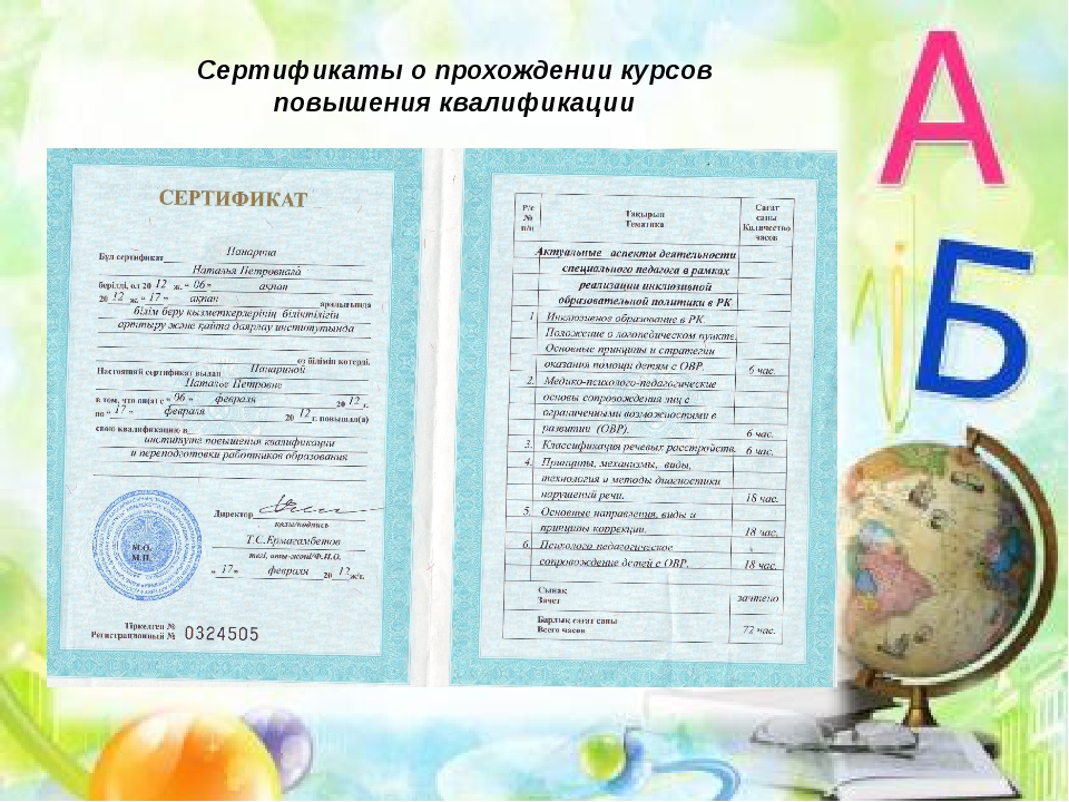 Сертификаты о прохождении курсов повышения квалификации