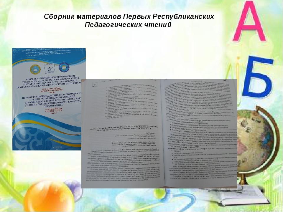 Сборник материалов Первых Республиканских Педагогических чтений