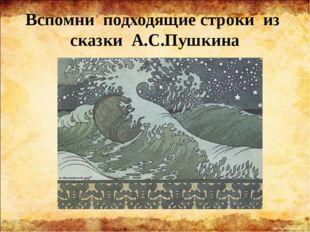 Вспомни подходящие строки из сказки А.С.Пушкина «В синем небе звёзды блещут,