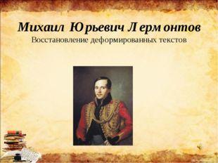 Михаил Юрьевич Лермонтов Восстановление деформированных текстов http://ku4min