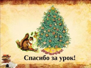 Спасибо за урок! http://ku4mina.ucoz.ru/