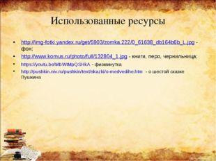 Использованные ресурсы http://img-fotki.yandex.ru/get/5903/zomka.222/0_61638_