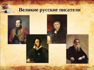 Великие русские писатели http://ku4mina.ucoz.ru/