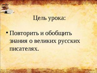Цель урока: Повторить и обобщить знания о великих русских писателях. http://k
