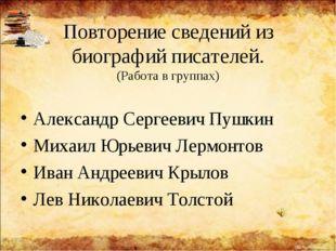 Повторение сведений из биографий писателей. (Работа в группах) Александр Серг