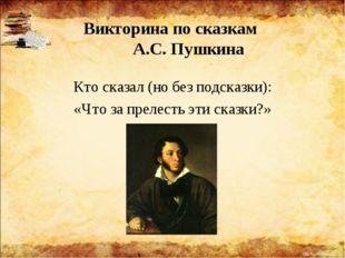 Викторина по сказкам А.С. Пушкина Кто сказал (но без подсказки): «Что за прел