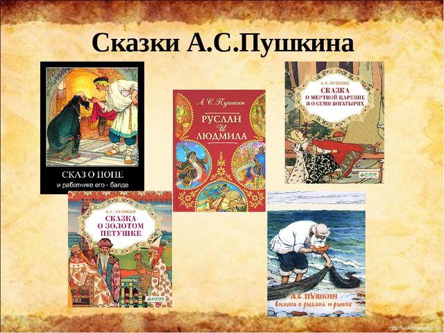 Сказки А.С.Пушкина http://ku4mina.ucoz.ru/