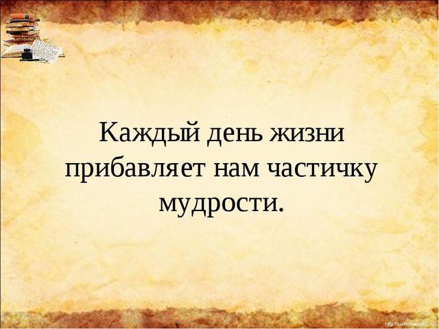 Каждый день жизни прибавляет нам частичку мудрости. http://ku4mina.ucoz.ru/