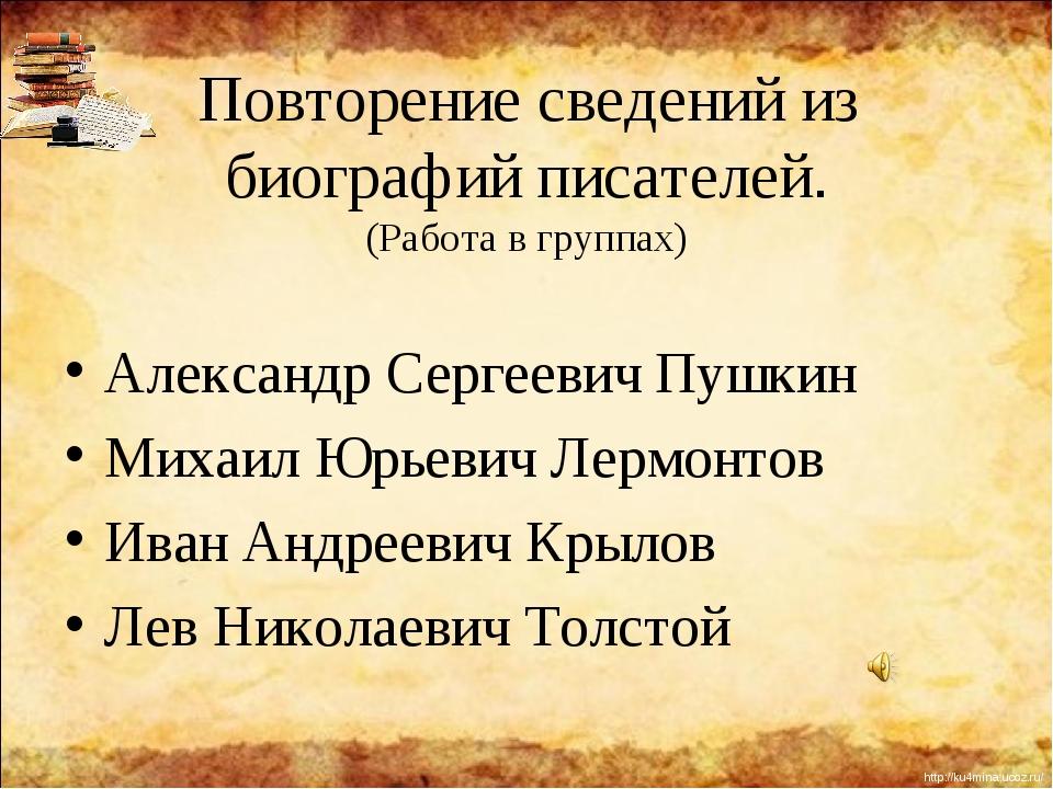 Повторение сведений из биографий писателей. (Работа в группах) Александр Серг...
