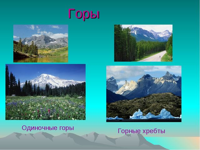 Горы Одиночные горы Горные хребты