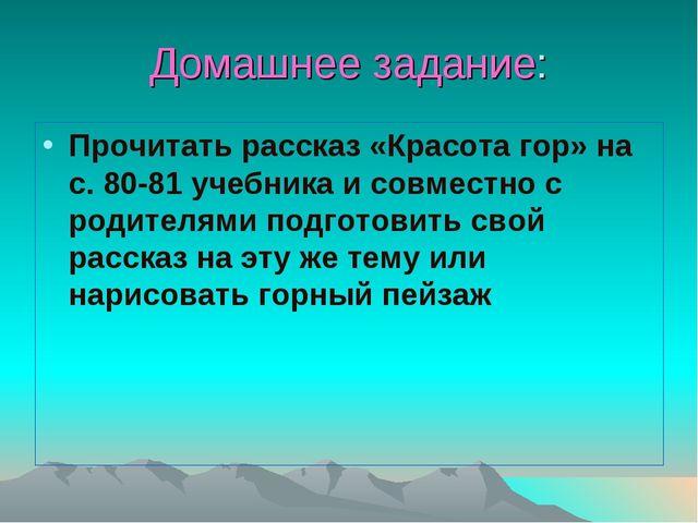 Домашнее задание: Прочитать рассказ «Красота гор» на с. 80-81 учебника и совм...