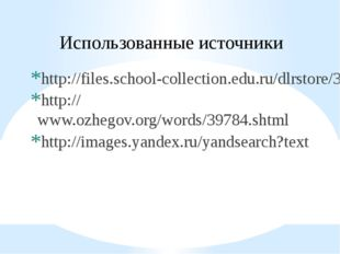 http://files.school-collection.edu.ru/dlrstore/3f69dbdc-01ed-45df-9a26-1f1cef
