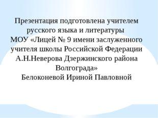 Презентация подготовлена учителем русского языка и литературы МОУ «Лицей № 9