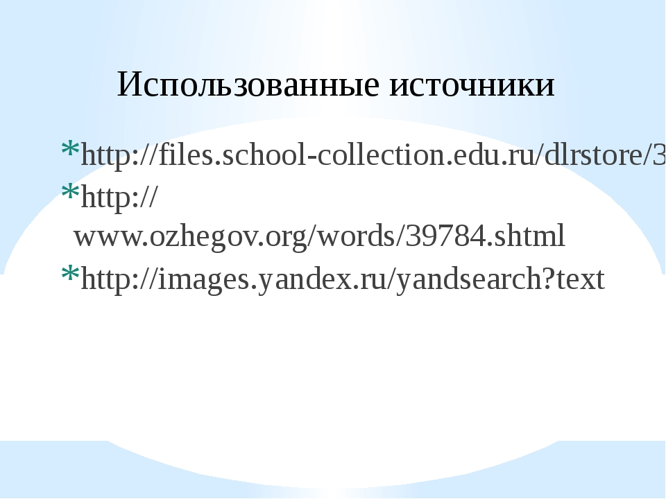 http://files.school-collection.edu.ru/dlrstore/3f69dbdc-01ed-45df-9a26-1f1cef...