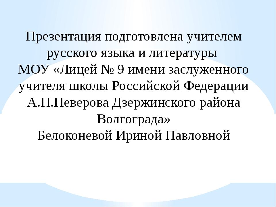 Презентация подготовлена учителем русского языка и литературы МОУ «Лицей № 9...