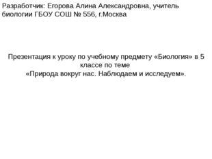 Разработчик: Егорова Алина Александровна, учитель биологии ГБОУ СОШ № 556, г.